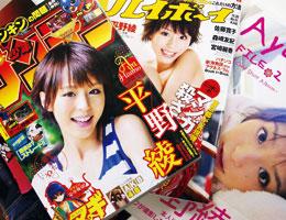 1101_hirano_zasshi.jpg