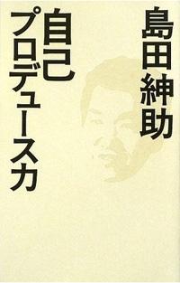 1101_ns_shinsuke.jpg