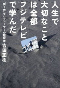 1103_2toku_yoshida.jpg