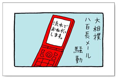 1103_hanakuma.jpg