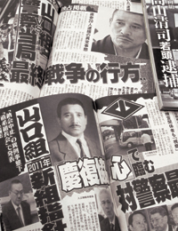 1103_yamaguchi_zasshi.jpg