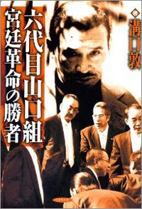 1103_yamaguchibook1.jpg