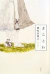1104_kitokowa.jpg
