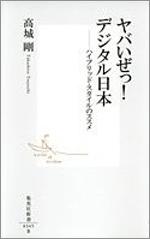 1104_yabaize.jpg