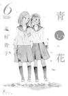 1107_aoihana.jpg