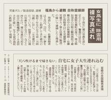 1107_shinbun.jpg