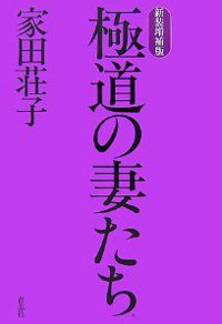 1109_cover_gokuuma.jpg