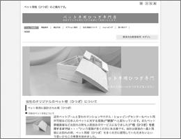 1109_hitsugi.jpg