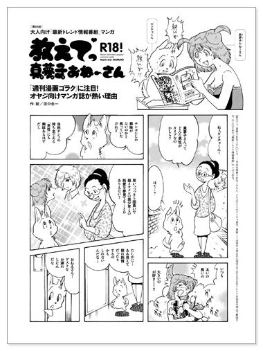1109_mamuko1.jpg