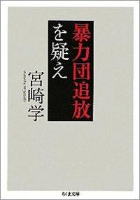 1110_miyazaki_book.jpg