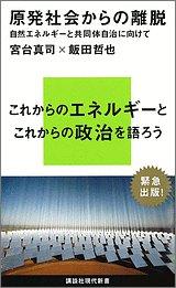 1110_ns_tomarigenpatsu.jpg