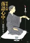 1110_rakugoshinchu.jpg
