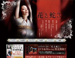 1112_hanatohebi_hp.jpg