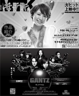 1112_moteki_gantz.jpg