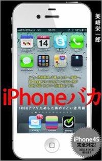 1112_ns_iphone.jpg