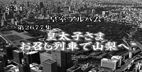 1201_koushitsualbum.jpg