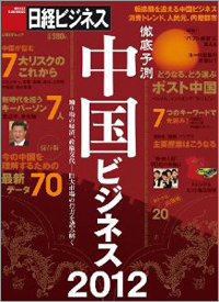 1201_ns_chugoku.jpg