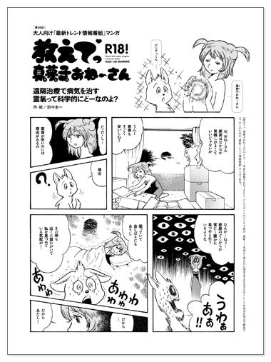 1202_mamuko1.jpg