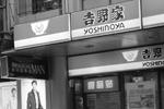 1202_yoshinoya_mise.jpg