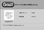 1203_grow.jpg