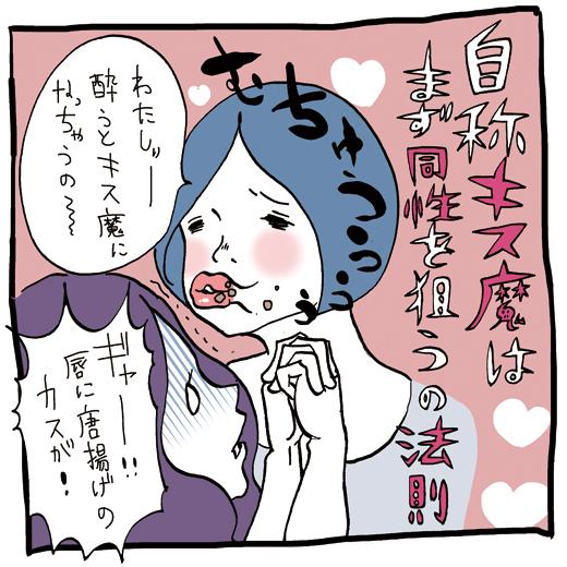 1205_mine_manga.jpg