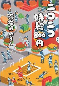 1207_keihatsu03_umisawa.jpg