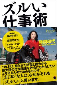 1207_keihatsu04_zadan.jpg