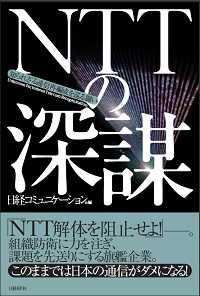 1207_ntt01.jpg
