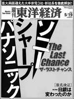 1207_touyoukeizai.jpg