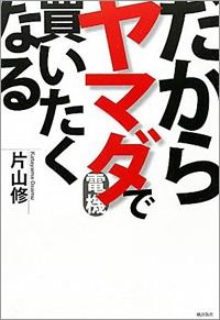 1207_yamadadenki.jpg