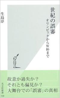 1208_shinpan_03.jpg