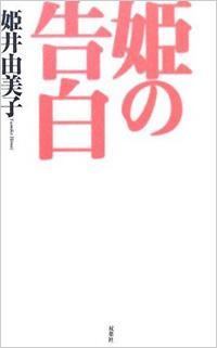 1209_az_himei.jpg