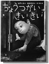 1209_choutsugai.jpg
