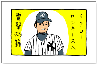 1209_hanakuma.jpg