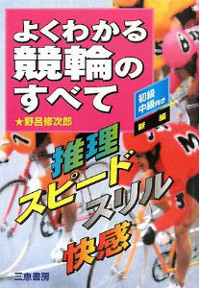 1209_keirin_news.jpg