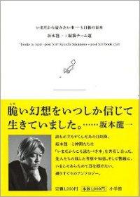 1210_nesws_sakamoto.jpg