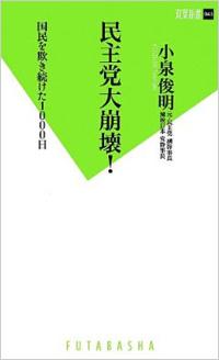 1212_az_minshu.jpg