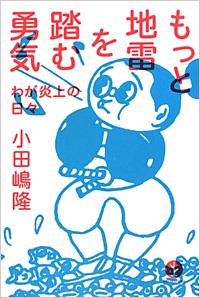 1212_az_odajima.jpg