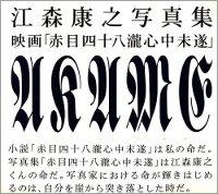 1212_emori_p.jpg