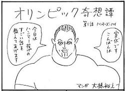 1212_ohashi_comic1.jpg