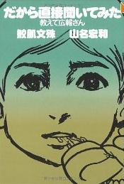 1212_yamana_book.jpg