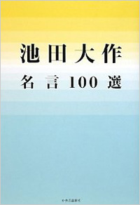 1301_az_daisaku_.jpg