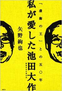 1301_az_ikeda_.jpg