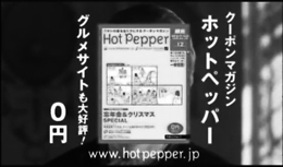 1301_hotpepper.jpg