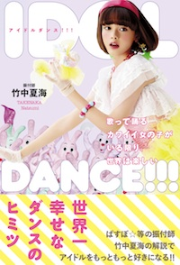 1301_idoldance_cover_obi_p.jpg