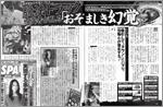 1302_dappou_kakomi1.jpg