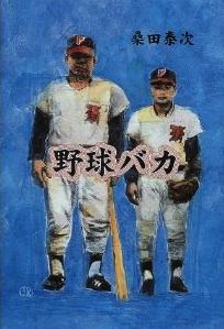 1303_baseball_book.jpg