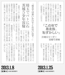 1303_daturyoku.jpg