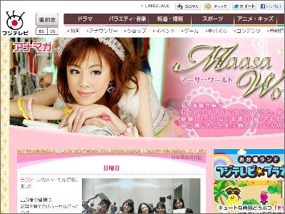 1303_maasa_news.jpg