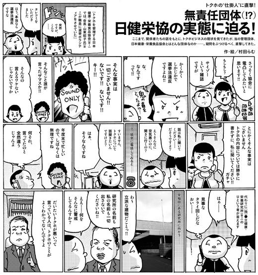 1303_tokuho_14.jpg